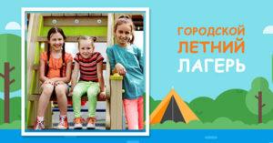 Городской летний лагерь 2019
