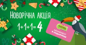 Новогодняя акция в детском клубе «Ключик»!
